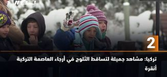 ب 60 ثانية ،تركيا: مشاهد جميلة لتساقط الثلوج في أرجاء العاصمة التركية أنقرة ،اخبار مساواة،8-1