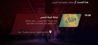 فرقة ضربة شمس - فعاليات ثقافية هذا المساء - 28-7-2018 - مساواة