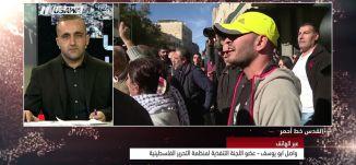 '' يستوجب ان يكون هناك موقف أوروبي وموقف روسي '' - واصل ابو يوسف،تغطية خاصة،10.12.2017