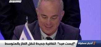 """إيست ميد""""  اتفاقية جديدة لنقل الغاز بالمتوسط  ،اخبار مساواة ،03.01.2020،قناة مساواة الفضائية"""