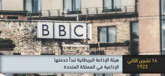 1922 - هيئة الاذاعة البريطانية تبدأ خدمتها الاذاعية في المملكة المتحدة -ذاكرة في التاريخ-14.11