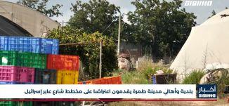 أخبار مساواة: بلدية وأهالي مدينة طمرة يقدمون اعتراضا على مخطط شارع عابر إسرائيل