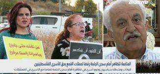 بانوراما مساواة: المتابعة تتظاهر أمام سجن الجلمة رفضا لحملات القمع بحق الأسرى الفلسطينيين