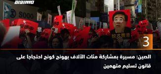 ب 60 ثانية- الصين: مسيرة بمشاركة مئات الآلاف بهونج كونج احتجاجا على قانون تسليم متهمين  2019،06.10