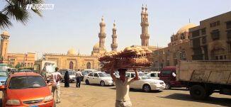 مصر التاريخ والثقافة !  - رمضان حول العالم - الكاملة - الحلقة الاولى - قناو مساواة الفضائية