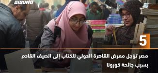 َ60ثانية -مصر تؤجل معرض القاهرة الدولي للكتاب إلى الصيف القادم بسبب جائحة كورونا،24.11.2020