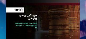 18:00 - في ذكرى يوسي بيتوسي - فعاليات ثقافية هذا المساء - 18.08.2019-قناة مساواة