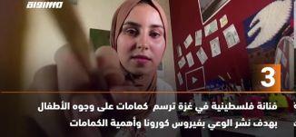 َ60ثانية-فنانة فلسطينية في غزة ترسم  كمامات على وجوه الأطفال بهدف نشر الوعي وأهمية الكمامات،28.9