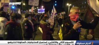 للأسبوع الثاني والثلاثين:استمرار الاحتجاجات المناوئة لنتنياهو في القدس وقيساريا وتل أبيب،الكاملة30.1