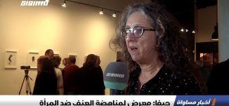 حيفا: معرض لمناهضة العنف ضد المرأة  ،تقرير،اخبار مساواة،11.4.2019،قناة مساواة