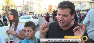 آلاف الجماهير العربية تحيي الذكرى الـ16 لهبة القدس والأقصى- #صباحنا_غير- 2-10-2016 -   مساواة