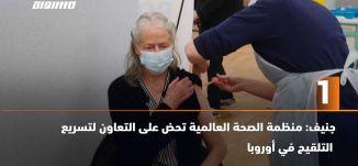 َ60ثانية-جنيف: منظمة الصحة العالمية تحض على التعاون لتسريع التلقيح في أوروبا،05.02.21،قناة مساواة