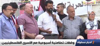 وقفات تضامنية أسبوعية مع الأسرى الفلسطينيين ،اخبار مساواة 15.10.2019، قناة مساواة