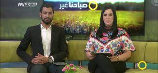 مهرجان رام الله الشعري الثاني،سامح خضر، صباحنا غير،14-8-2018 - قناة مساواة الفضائية