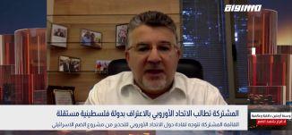 المشتركة تطالب الاتحاد الأوروبي بالاعتراف بدولة فلسطينية مستقلة،يوسف جبارين،بانوراما مساواة،01.07.20