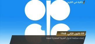 إنشاء منظمة الدول العربية المصدرة للنفط  ،ذاكرة في التاريخ،   9.1.2018 - قناة مساواة الفضائية