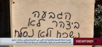 تصعيد لحملة العنصرية والكراهية ضد العرب في الشارع الاسرائيلي  -view finder - 02.8.2019.