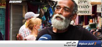 عشية عيد الأصحى: التجار في عكا يتخوفون من ركود اقتصادي،تقرير،اخبار مساواة،26.07
