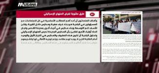 وكالة معا الفلسطينينة :  طرق ملتوية لفرض المنهاج الإسرائيلي مترو الصحافة،4-9-2018،قناة مساواة