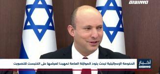 أخبار مساواة : الحكومة الإسرائيلية تبحث بنود الموازنة العامة تمهيدا لعرضها على الكنيست للتصويت
