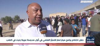 أخبار مساواة :  حفل اختتام برامج مركز تمار للتميّز العلمي في أول مدرسة عربية بنيت في النقب