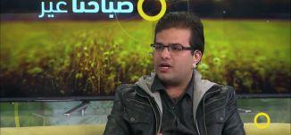 دعم الطلبة الجامعيين خلال دراستهم الأكاديمية - خالد أبو أحمد - #صباحنا_غير- 27-1-2017- مساواة