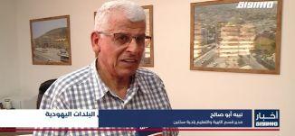 أخبار مساواة: انتخابات نقابة المعلمين: صناديق متنقلة في البلدات اليهودية غير متاحة للبلدات العربية