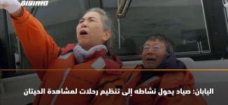 ب 60 ثانية-اليابان: صياد يحول نشاطه إلى تنظيم رحلات لمشاهدة الحيتان في بلدة راوسو النائية  ،10.7