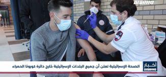 أخبار مساواة: الصحة الإسرائيلية تعلن أن جميع البلدات الإسرائيلية خارج دائرة كورونا الحمراء