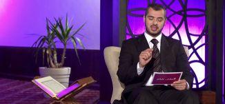 الحياء - الحلقة التاسعة عشر - #سلام_عليكم _رمضان 2015 - قناة مساواة الفضائية - Musawa Channel