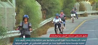 تطبيق فلسطيني لمسارات التجول سيرآ وبالدراجات -view finder -14-9-2017 - مساواة