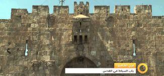 باب الأسباط - القدس- 26-10-2015 - قناة مساواة الفضائية -عين الكاميرا - Musawa Channel