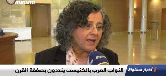 النواب العرب بالكنيست ينددون بصفقة القرن،اخبار مساواة ،28.01.2020،قناة مساواة الفضائية