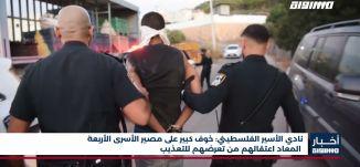 أخبار مساواة : نادي الأسير الفلسطيني .. خوف كبير على مصير الأسرى الأربعة المعاد اعتقالهم