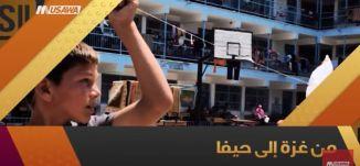 شريف سرحان..  لأول مرة من غزة إلى حيفا !! - الكاملة  -ح14،الباكستيج ،28.1.2018 ، قناة مساواة الفضائية