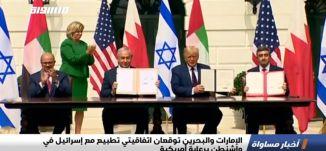 الإمارات والبحرين توقعان اتفاقيتي تطبيع مع إسرائيل في واشنطن برعاية أمريكية،الكاملة،اخبارمساواة،15.9