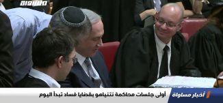 أولى جلسات محاكمة نتنياهو بقضايا فساد تبدأ اليوم،اخبار مساواة،24.5.2020،قناة مساواة