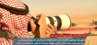 سماء الرياض تزين بألوان مبهجة أثناء عرض جوي -view finder- 16-1-2018 -  قناة مساواة الفضائية