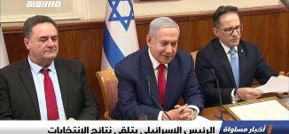 الرئيس الإسرائيلي يتلقى نتائج الانتخابات،اخبار مساواة 17.4.2019، قناة مساواة