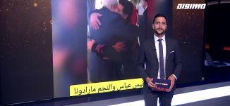 شخصيات عالمية تستذكر مواقف مارادونا من فلسطين،بانوراما مساواة،26.11.2020،قناة مساواة