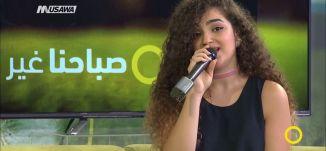 حلوة يا بلدي - ساندرا الحاج - صباحنا غير -21.8.2017 - قناة مساواة الفضائية