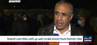 أخبار مساواة: زيارات تضامنية لخيمة اعتصام الرؤساء العرب في النقب قبالة مكتب الحكومة