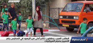 الطلاب العرب يحققون نتائج أعلى من اليهود في المدارس رغم التمييز بحجم الميزانيات،اخبار مساواة،28.06