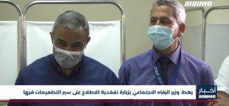 أخبار مساواة : رهط .. وزير الرفاه الاجتماعي بزيارة تفقدية للاطلاع على سير التطعيمات فيها