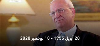 الرئيس الفلسطيني محمود عباس ينعى صائب عريقات - قناة مساواة الفضائية