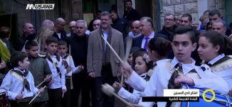تقرير - افتتاح بيت المسنين البلدة القديمة - الناصرة - وجدي عودة ، صباحنا غير،  19.1.2018 - مساواة