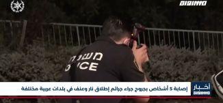 أخبار مساواة: إصابة 5 أشخاص بجروح جراء جرائم إطلاق نار وعنف في بلدات عربية مختلفة