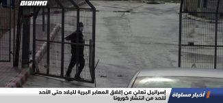إسرائيل تعلن عن إغلاق المعابر البرية للبلاد حتى الأحد للحد من انتشار كورونا،اخبارمساواة،28.01.2021