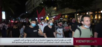 الالاف من مؤيدي السلام عرب ويهود احتشدوا في تل ابيب احتجاجا على الاستيطان والضم -view finder-08.06