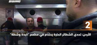 """60 ثانية - الأردن: تحدي الشطائر الحارة يحتدم في مطعم """"""""كبدة وشطة""""""""،02.01.2020"""